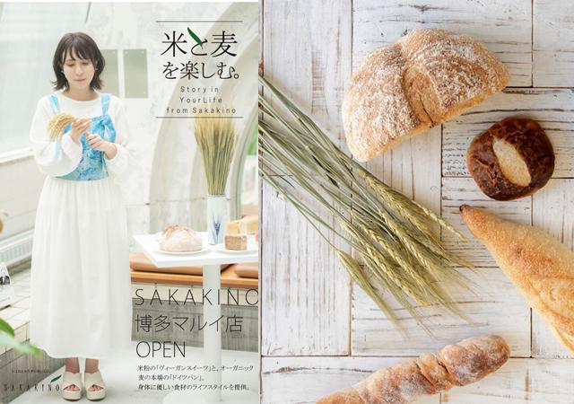 ココロとカラダにおいしい「SAKAKINO」博多に期間限定オープン