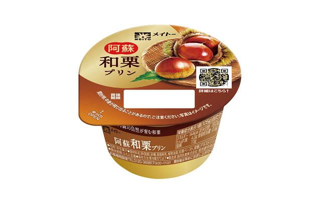 """口に入れた瞬間""""和栗""""、阿蘇地域約50戸の生産者が育てた和栗を限定使用「阿蘇 和栗プリン」発売へ"""
