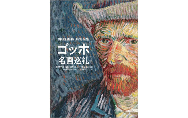 今冬、福岡市美術館で「ゴッホ展 響きあう魂 ヘレーネとフィンセント」開催