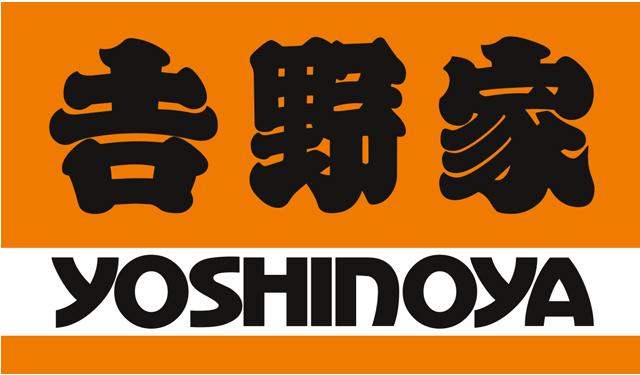 牛丼チェーン「吉野家 博多バスターミナル店」9月22日オープン