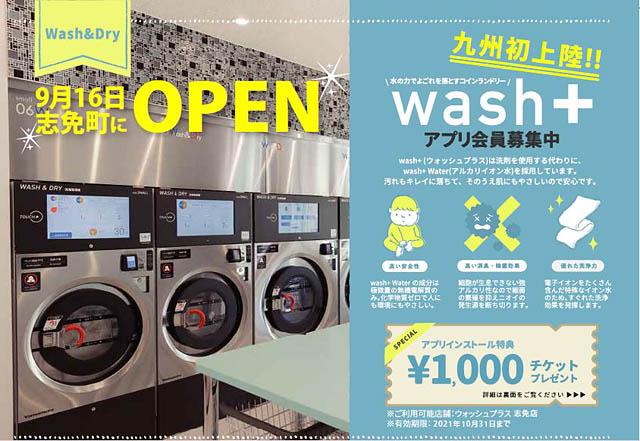 九州初上陸、IoT対応スマートランドリー「コインランドリーwash+」志免町にオープン