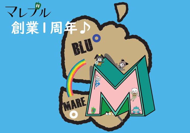 オンラインマルシェ「マレブル」開設1周年キャンペーンは旬が詰まったマルシェボックスをプレゼント