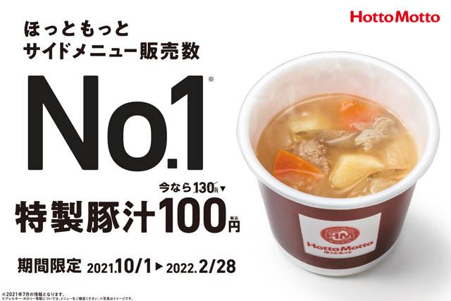 ほっともっと、期間限定で「特製豚汁」が特別価格100円に