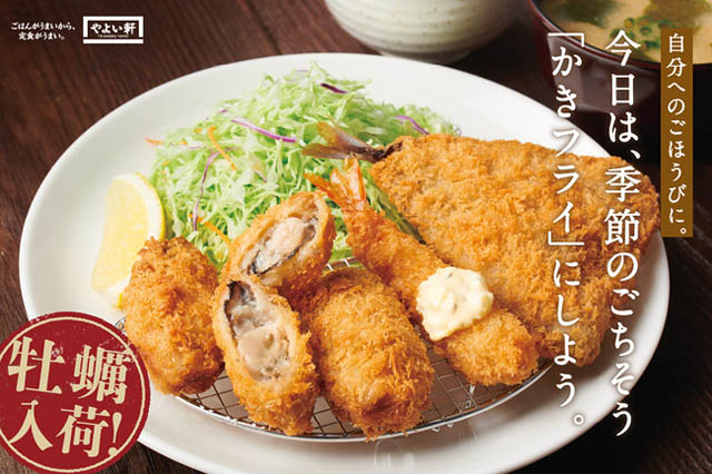 やよい軒、牡蠣の旨味をたっぷり味わえる「かきフライ定食」発売へ