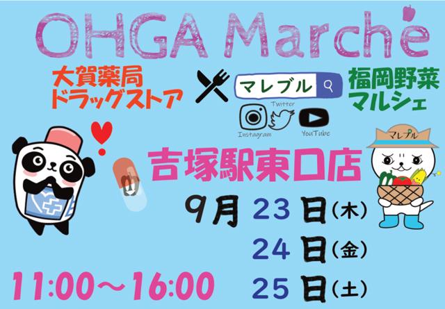 大賀薬局×マレブル コラボ企画「OHGAマルシェ」吉塚駅で開催