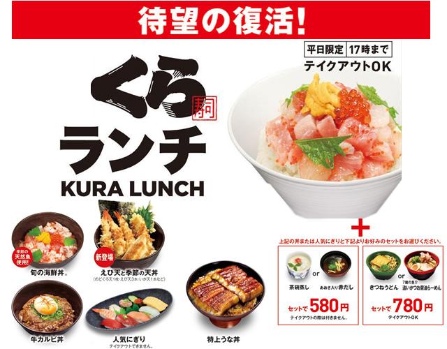 くら寿司「くらランチ」待望の復活!テイクアウトOK!