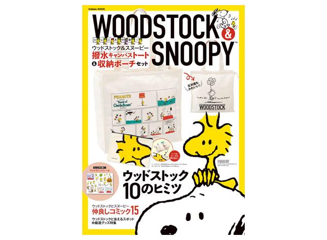 学研プラスから完全保存版ムック「WOODSTOCK & SNOOPY」登場 - スクエア型トートとポーチが付録