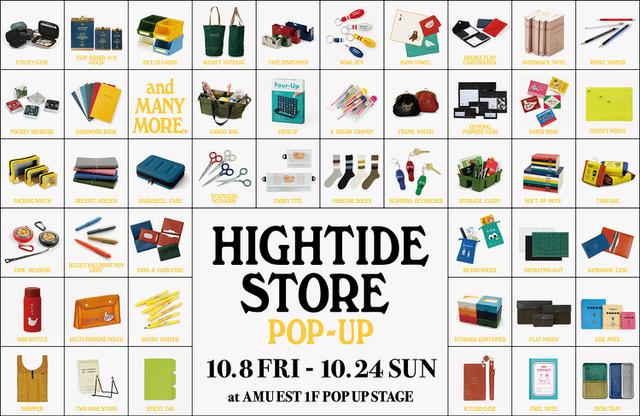 テーマは「秋」!ライフスタイルアイテムが揃う「HIGHTIDE STORE POP UP SHOP in HAKATA」期間限定オープン!