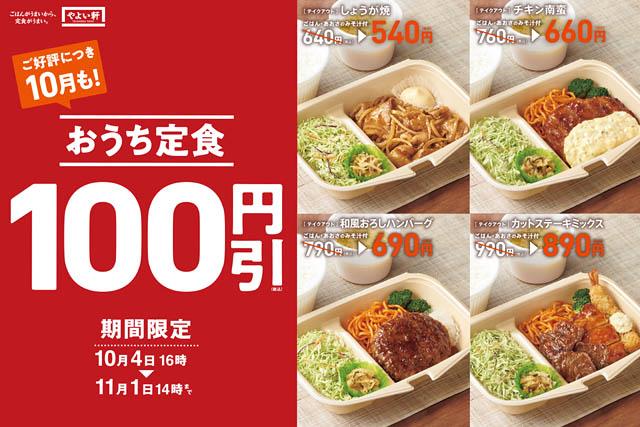 やよい軒、4品対象「おうち定食」100円引きキャンペーン実施へ
