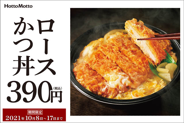 ほっともっと「ロースかつ丼」など5品を特別価格で期間限定提供へ