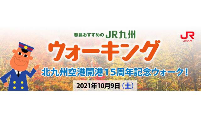 北九州空港が今年で15周年「北九州空港開港 15周年記念ウォーク!」開催決定