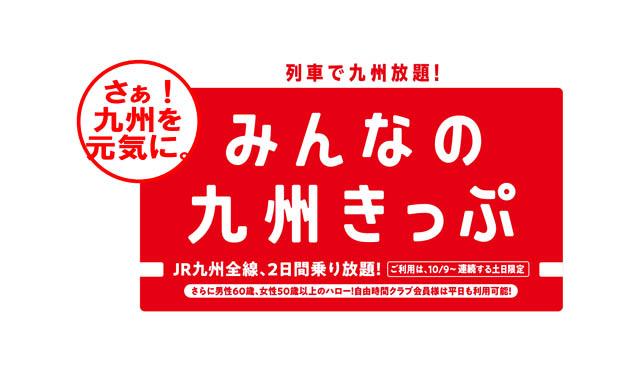 JR九州「みんなの九州きっぷ」ネット限定&期間限定発売へ