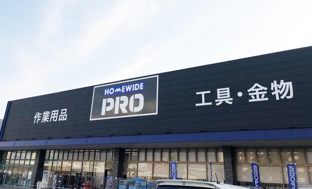 職人さんを強力サポート「ホームワイドプロ 福岡空港店」福岡初出店!