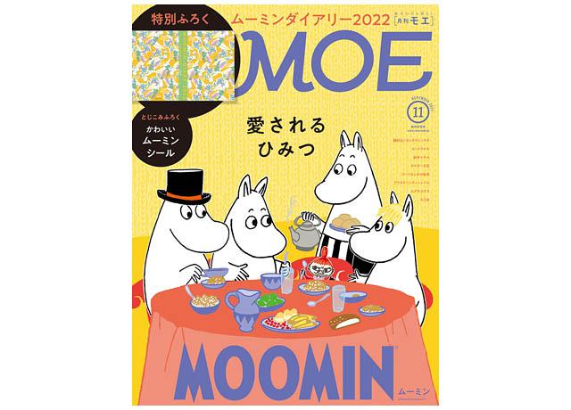 白泉社の月刊MOE 11月号、巻頭大特集は「ムーミン 愛されるひみつ」付録はムーミンダイアリー