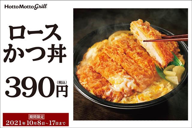 ほっともっとグリル「ロースかつ丼」など5品を特別価格で期間限定提供へ