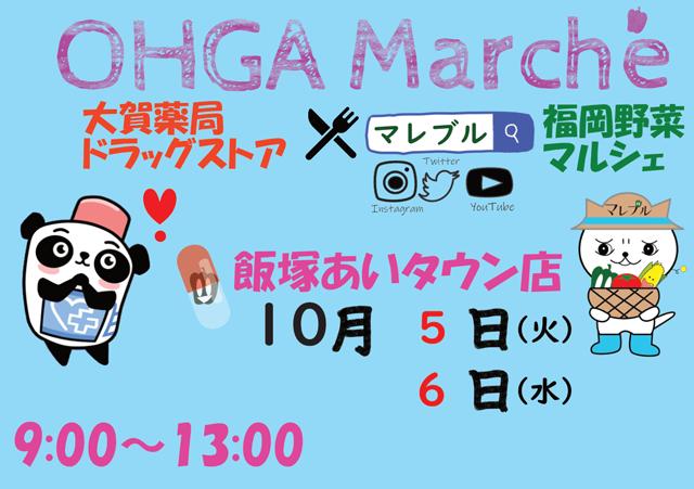 大賀薬局×マレブルコラボ企画「OHGAマルシェ」飯塚あいタウン店にて開催