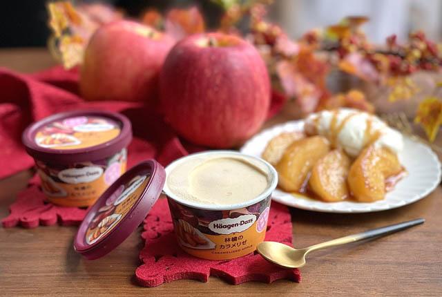ハーゲンダッツ「林檎のカラメリゼ」期間限定で販売スタート