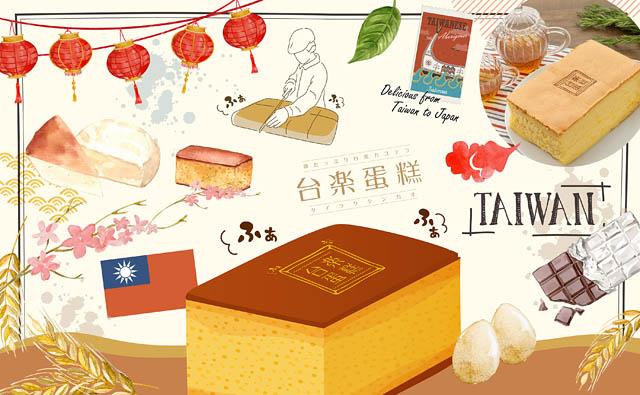 台湾カステラ「銀座 台楽蛋糕(タイラクタンガオ)」大丸福岡天神店