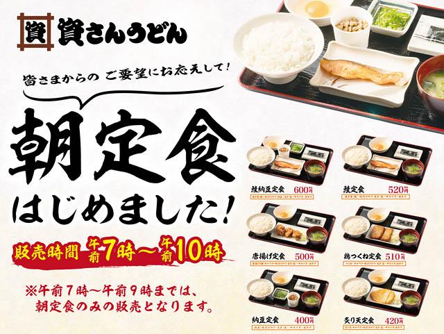 資さんうどん「朝定食」の提供店舗を拡大し計53店舗展開へ