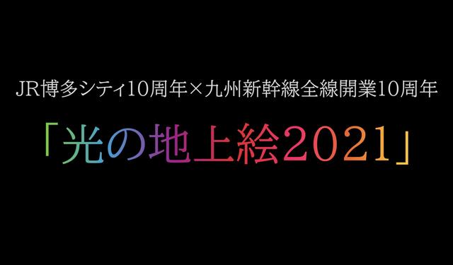 JR博多シティ10周年×九州新幹線全線開業10周年「光の地上絵2021」開催!
