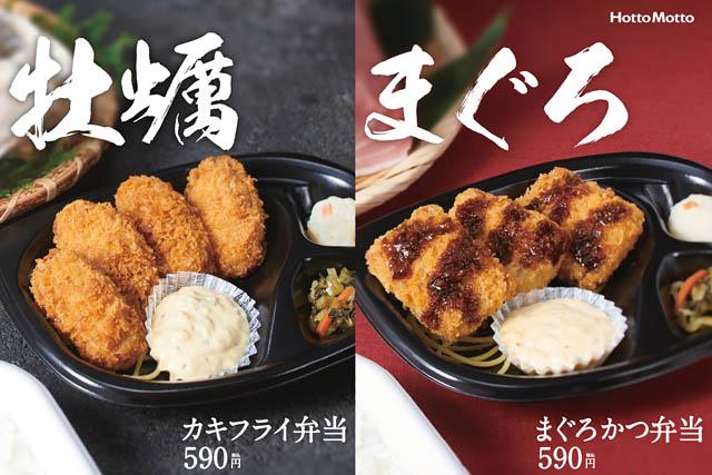ほっともっと、海鮮づくしで楽しむ食欲の秋「カキフライ弁当」など3品発売へ