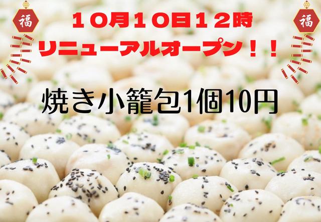 博多発の焼き小籠包専門店「1010(てんてん)」10月10日リニューアルオープン!