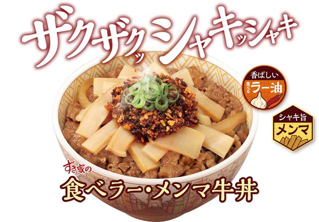 すき家 人気の「食べラー・メンマ牛丼」復活登場!