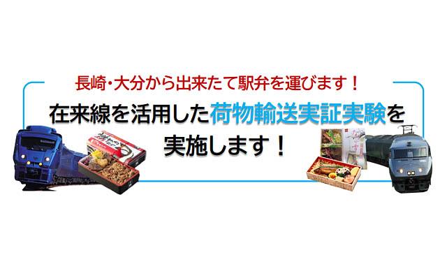 JR九州が在来線を使用した荷物輸送の実証実験、博多駅に「長崎・大分エリアの駅弁」がやってくる