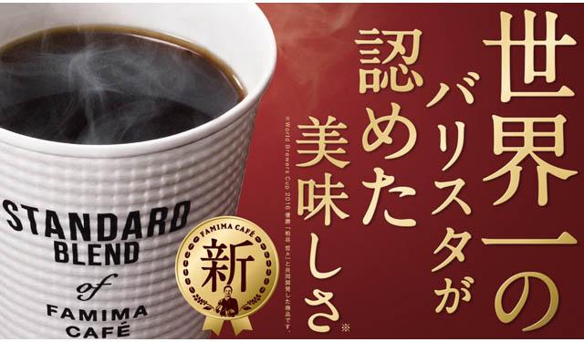 世界一のバリスタが認めた美味しさ、2年かけた共同開発の集大成、ファミマの「ブレンドコーヒー」がリニューアルへ