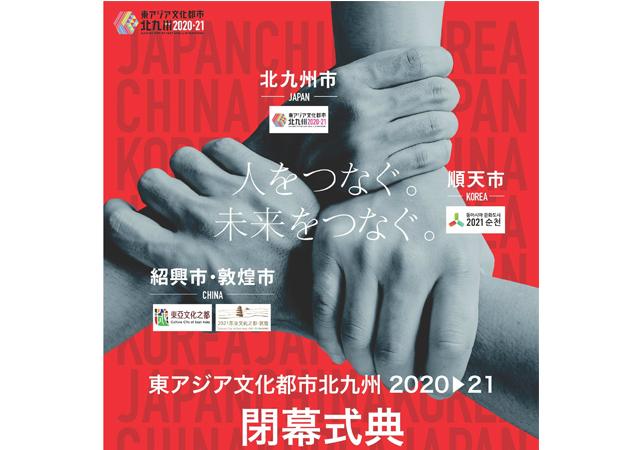 「東アジア文化都市北九州2020▶21閉幕式典」を開催!