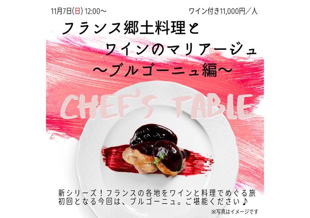 French Cafe 夢季家(ゆきや)「フランス郷土料理とワインのマリアージュ~ブルゴーニュ編~」予約受付中