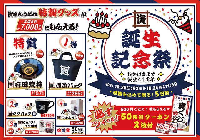 資さんうどん、誕生41周年記念「誕生記念祭」開催へ