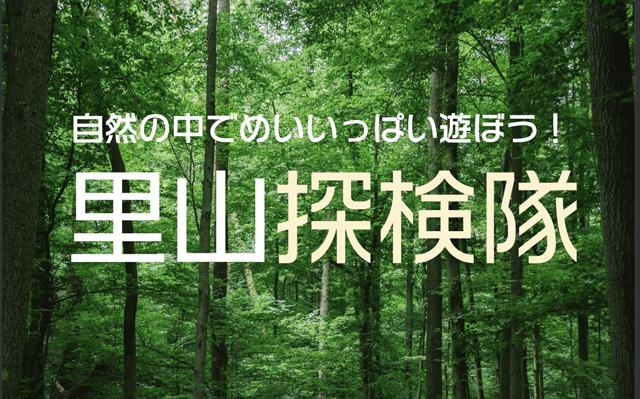 「里山探検隊〜自然の中でめいいっぱい遊ぼう〜」宗像市で開催