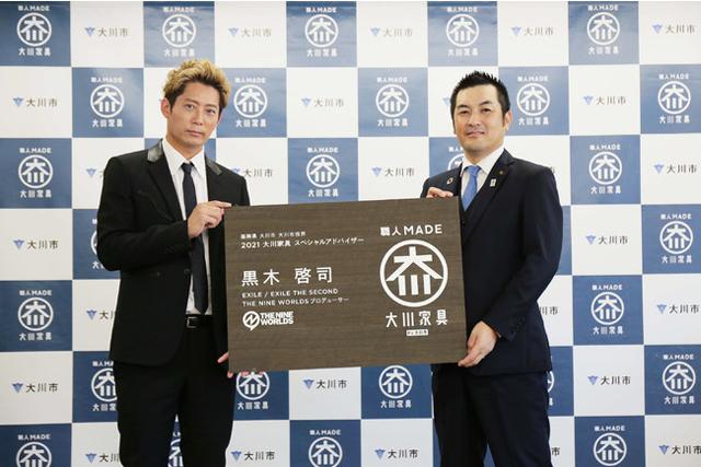 九州出身のEXILE 黒木啓司氏2021年度「大川家具スペシャルアドバイザー」に就任