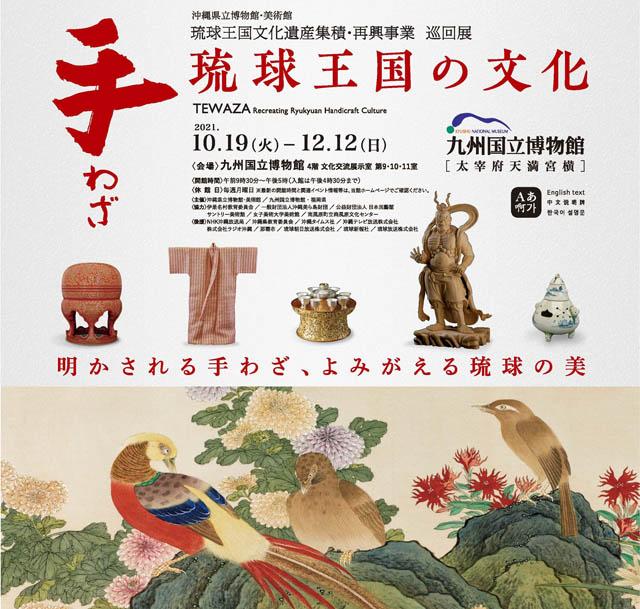 """""""芸術の秋""""は九州国立博物館へ行こう"""