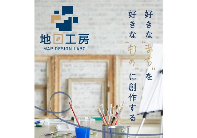 """ゼンリン初!好きな""""まち""""を好きな""""もの""""に創作する場所「地図工房」が10月30日に福岡市と北九州市に誕生!"""