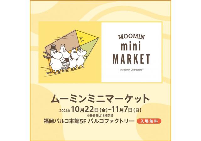 ムーミングッズが大集合!「ムーミンミニマーケット」福岡パルコで開催へ!