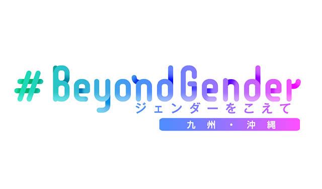 NHK福岡放送局、~#BeyondGender 九州・沖縄キャンペーン 特別番組~「Change2021」放送へ