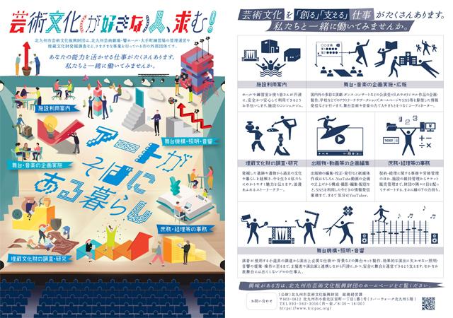 芸術文化を「創る」「支える」。舞台芸術やアートを軸にまちづくりを担う、北九州市芸術文化振興財団がスタッフ募集中!