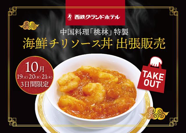 西鉄グランドホテル 中国料理「桃林」の味を3日間限定で西鉄大橋駅にて出張販売!