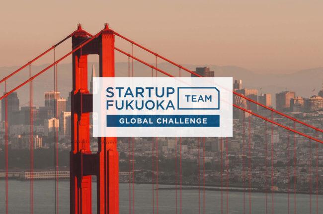 福岡市主催グローバル起業家育成プログラム『Global Challenge! STARTUP TEAM FUKUOKA 2021』公募開始