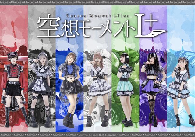 福岡を中心に活動中の7人組アイドルグループ「空想モーメントL+」Zepp福岡でワンマンLIVE開催!
