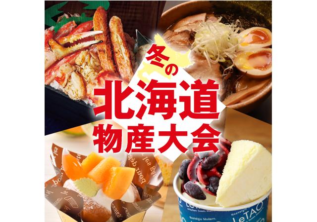 魅力の秘密がつまった北海道グルメが集結!博多阪急「冬の北海道物産大会」開催へ!