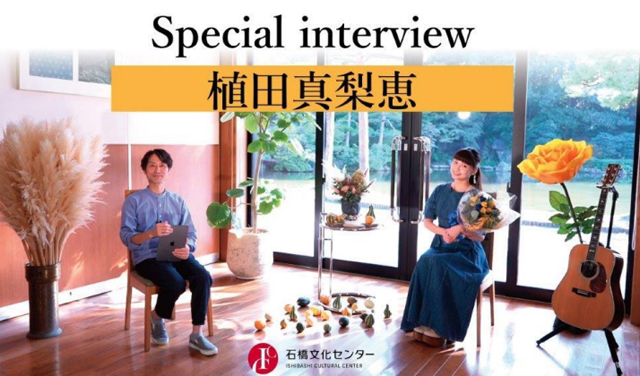 植田真梨恵さん スペシャルインタビュー「おかえりなさい久留米 ようこそ石橋文化センター」公開